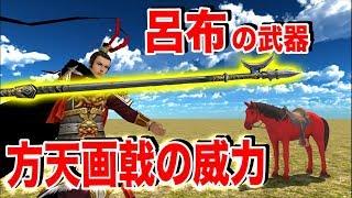 【物理エンジン】呂布が扱う方天画戟の威力を検証してみた【三国志】