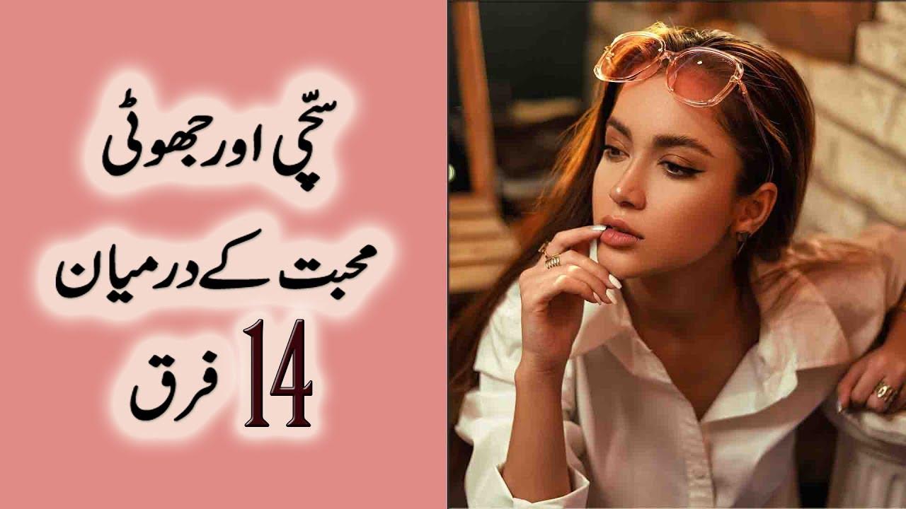 14 Differences Between True Love And Fake Love in Urdu