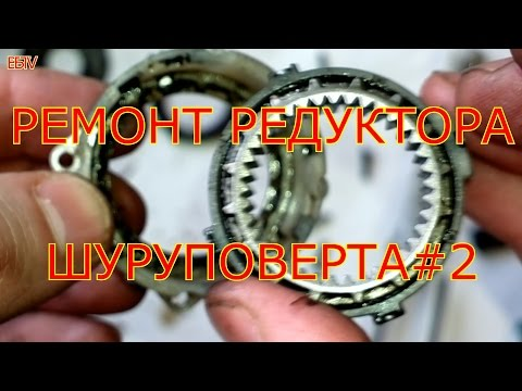 РЕМОНТ РЕДУКТОРА ЛЮБОГО ШУРУПОВЕРТА #2.REPAIR OF THE REDUCER OF ANY SCREW GUN #2