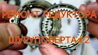 Ремонт шуруповерта своими руками: неисправности электрической, механической части (видео)