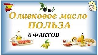 Оливковое масло ПОЛЬЗА❀(Оливковое масло ПОЛЬЗА ❀ https://youtu.be/Vfo8MEgKZms ▻Почему Вы учите испанский?http://goo.gl/forms/dcE8cKop9f ▻ВКонтакте https://vk.com/a..., 2015-08-18T10:10:16.000Z)