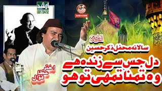 Dil Jis Se Zinda Hai Akhtar Atta Mohammad Qawwal Chishtia Manzal Okara 2019 20 Arshad Sound Okara Youtube