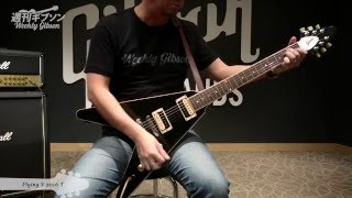 Gibson USA Flying V 2016 T【週刊ギブソン】