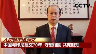 大使新年话外交 中国与印尼建交70年 守望相助 共克时艰 |《今日环球》CCTV中文国际 - YouTube