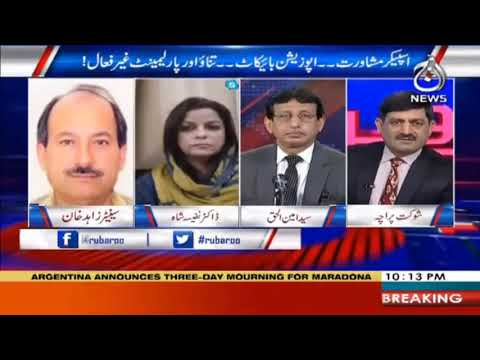 Aaj News Latest Talk Shows | List of All TalkShows