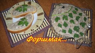 ✅🍴Форшмак из селёдки (из сельди) - как приготовить закуску. 🍴 How to prepare an appetizer