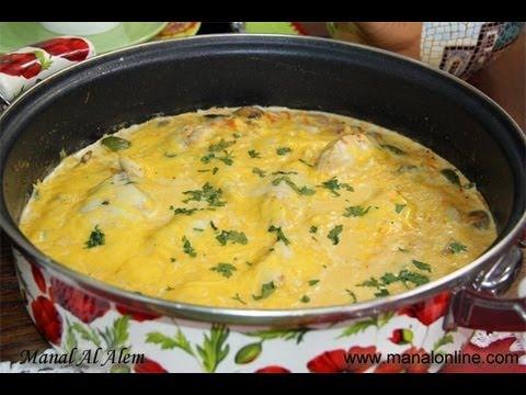 فيليه الدجاج بالكريمة والجبن مطبخ منال العالم Youtube