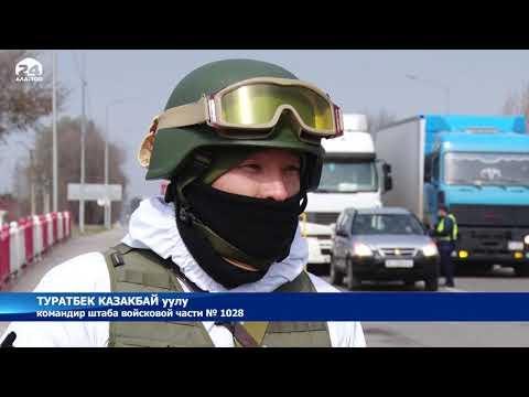 Блокпосты вокруг Бишкека работают круглосуточно