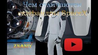 Чем отличаются скафандры SpaceX-Илон Маск