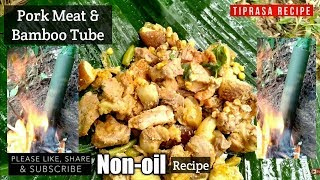 #Nonoil . Pork Meat And Bamboo Tube / Cooking in the jungle / Pengmani / TIPRASA RECIPE