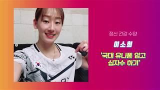 대한민국 배드민턴 국가대표팀 2주간 사회적 거리두기 캠페인