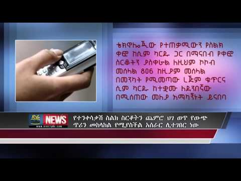 Ethio Telecom to employ new system to prevent handset theft, illegal external calls