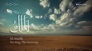 99 имен Аллаха - 3 - Аль-Малик | Учим имена Всевышнего - 3