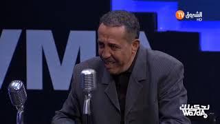 نحكيلك وحدة مع مصطفى هيمون في vendredi machi 3adi Ep 20