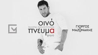 Γιώργος Μαζωνάκης - Οινόπνευμα Φτηνό - Official Lyric Video