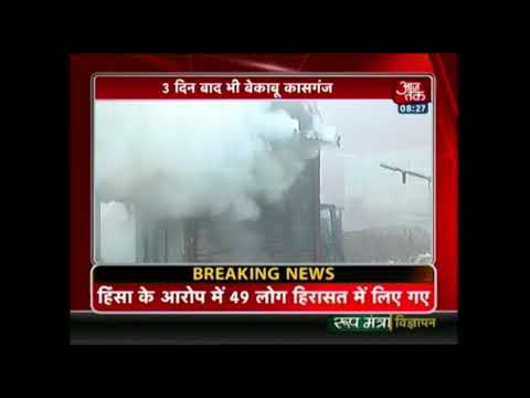Fresh Violence Erupted In Kasganj This Morning
