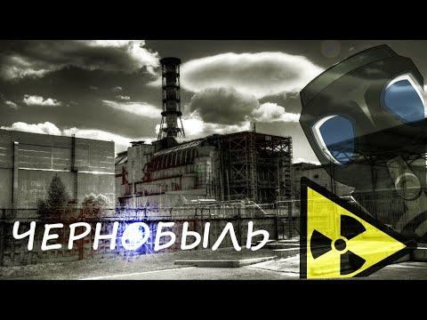 10 ФАКТОВ О КОТОРЫХ ВЫ НЕ ЗНАЛИ. Чернобыль.