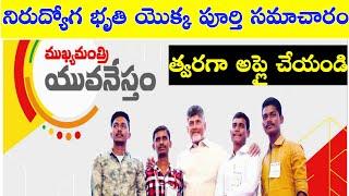 nirudyoga bruthi apply online | mukya mantri yuva nestham apply online | nirudyoga bruthi eligible
