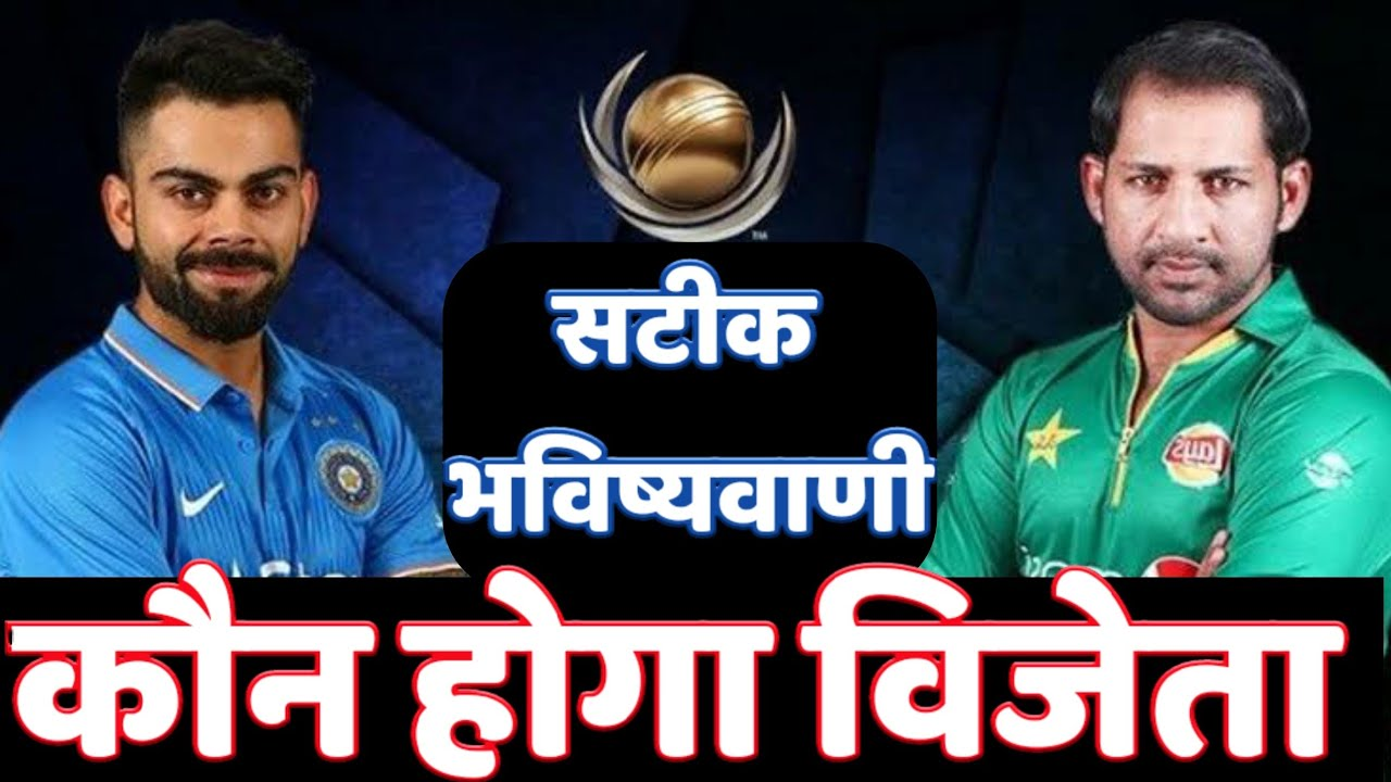 IND VS PAK WHO WILL WIN ASTROLOGICAL PREDICTION || IND VS PAK WORLD CUP  MATCH 16 MARCH 2019 ||