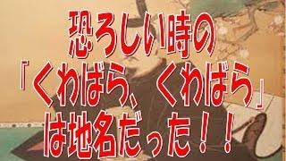 恐ろしい時の「くわばら、くわばら」は菅原道真の祟りから 参考:ウィキ...