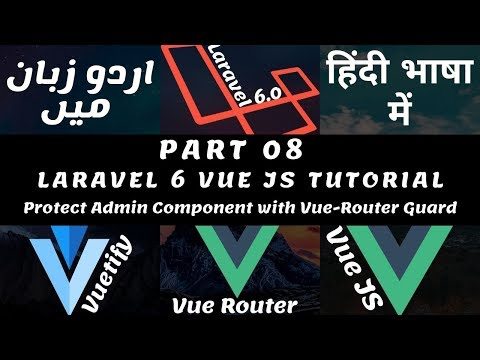 Part 08 Laravel Vue JS Tutorial Series in Urdu / Hindi: Protect Admin Component with VueRouter Guard thumbnail