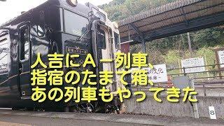観光列車サミットIN人吉球磨 観光列車大集合に行ったらまさかあの列車も人吉に!