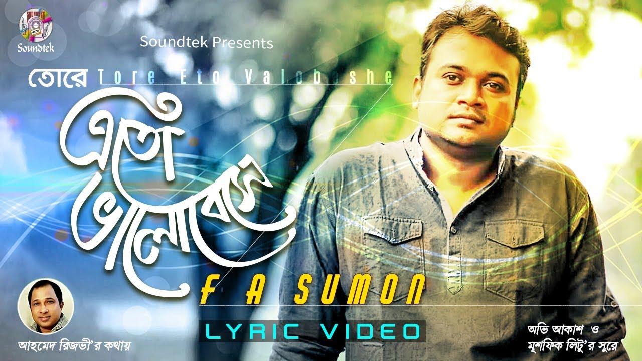F A Sumon - Tore Eto Valobeshe   তোরে এত ভালোবেসে   New Bangla Song   Soundtek