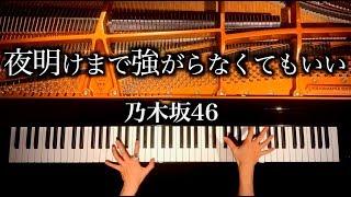 乃木坂46 - 夜明けまで強がらなくてもいい -  Nogizaka46 - ピアノカバー - pianocover - CANACANA