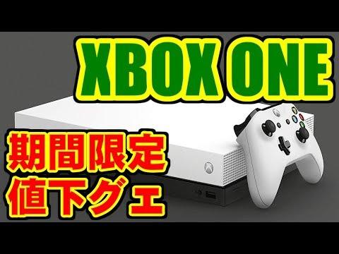 [語り] XBOX ONE の値下げと昨今の動向にツゐて [M$]