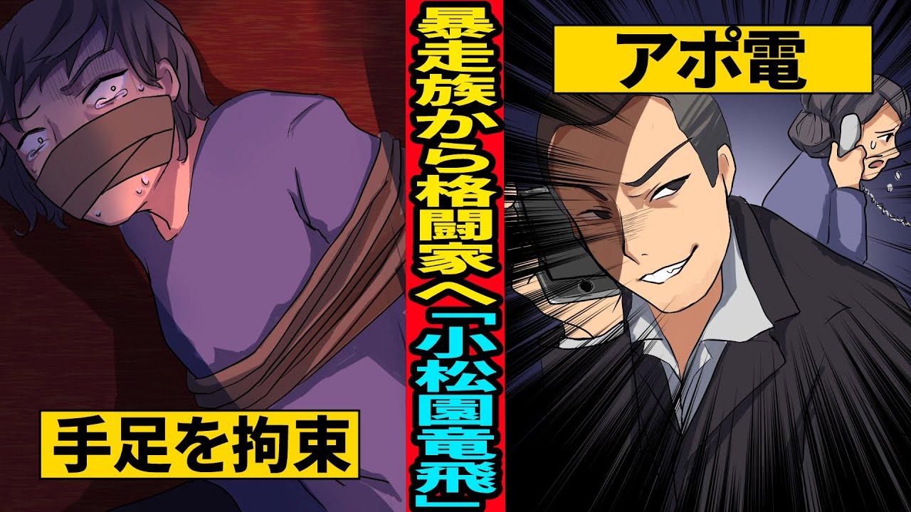 【実話】魔娑斗もキレたアポ電強盗事件。暴走族から格闘家に転身した男の悪行。