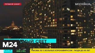 Все ли москвичи сидят дома? - Москва 24