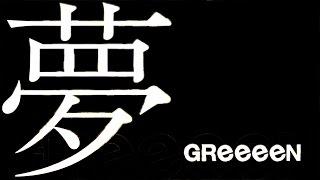GReeeeN/夢 (「キャリタス就活2017」CMソング)