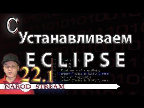 Программирование на C. Урок 22. Устанавливаем Eclipse. Часть 1