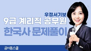 2016년 우정사업본부 9급 계리직 공무원(우정서기보)…