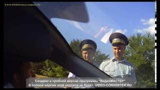 ДПС (Р. Крым)(Без коментариев!, 2016-09-03T21:29:29.000Z)