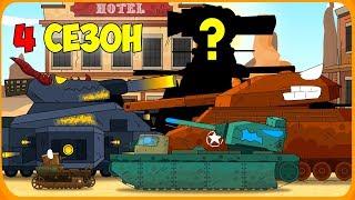 Мультики про танки 4 СЕЗОН - Трейлер