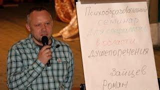 Психообразовательный семинар - ч.1 / Зайцев Роман / 20.05.2017