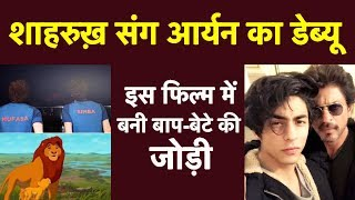 The Lion King में Shah Rukh Khan संग बनी Aryan Khan की जोड़ी, Lion Mustfa & Simba को देंगे आवाज़