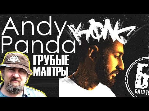 Реакция Бати на клип Andy Panda - Rude Mantras / Грубые Мантры (Official Video)| Батя смотрит Hajime
