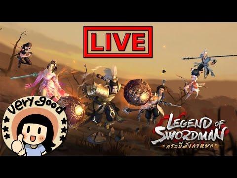 [Live] Legend of Swordman [กระบี่มังกรหยก] : มีเกมใหม่ภาพสวยแบบนี้ต้องบอกต่อ