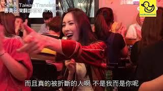 [Sunmi TV] 선미 SUNMI Gashina 가시나 根本是嗨翻天的KTV包廂!! Tipsy Live 正體中文字幕