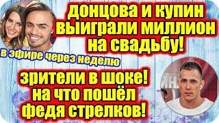 Дом 2 Новости ♡ Раньше Эфира 1 июля 2019 (1.07.2019). Свежие слухи телепроекта дом 2.