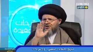 رسول الله هو أول من بكى على الامام الحسين | السيد كمال الحيدري