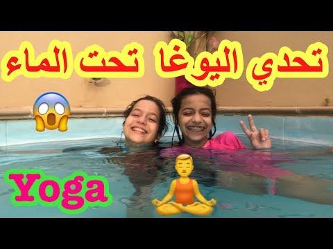 تحدي اليوغا تحت الماء 🙈 روان وريان 🤸♂️جمباز او يوغا 🤔 ؟  !  Yoga Challenge 😱 underwater