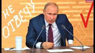 Путин о дочерях на пресс конференции
