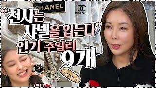 [샤넬] 여성이 좋아하는 브랜드 1위! 샤넬 주얼리 9…