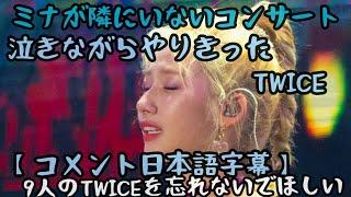 TWICE ミナオンニに会いたい ミナ不在のワールドツアーコメント【日本語字幕付】