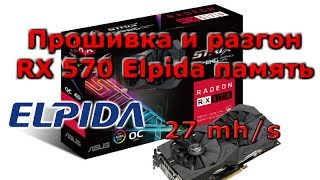 ПРОШИВКА И РАЗГОН RX 570 ELPIDA