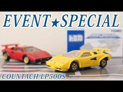 年代物のカウンタックはイベントスペシャルランボルギーニ カウンタック LP500S Lamborghini EVENT SPECIAL #トミカ #TOMICA