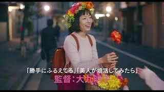 映画『甘いお酒でうがい』予告編90秒